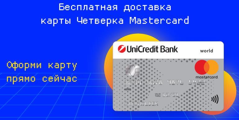 Онлайн заявка на дебетовую карту Юникредит банка