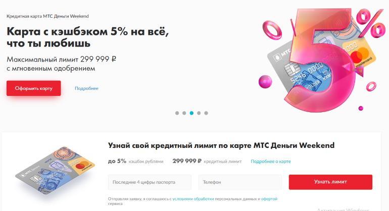 Условия по кредитным картам МТС Банка