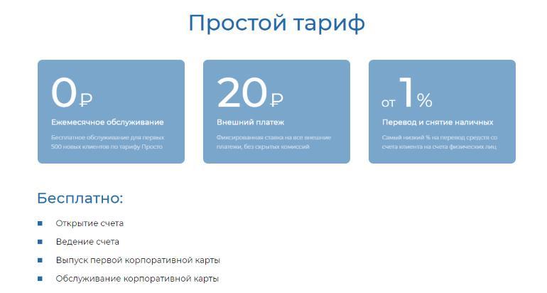 Расчетный счет в ПростоБанке: тарифы для РКО