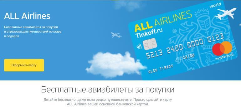 Кредитная карта Тинькофф All Airlines: онлайн заявка, условия, документы для оформления