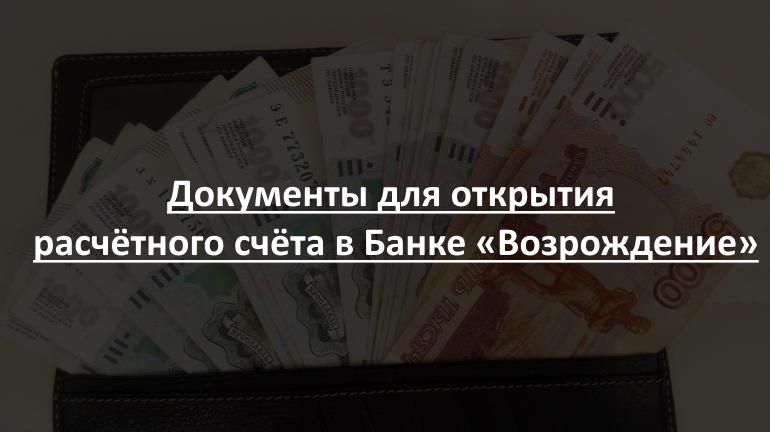 Документы для открытия расчётного счёта в Банке «Возрождение»
