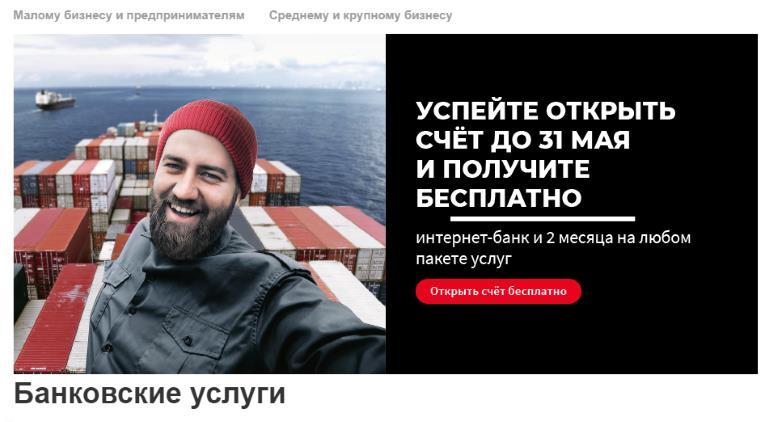 Расчетный счет для ООО в Росбанке