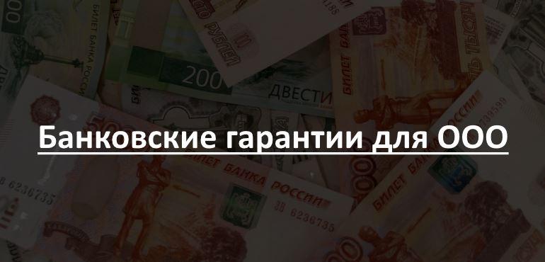 Банковские гарантии для ООО