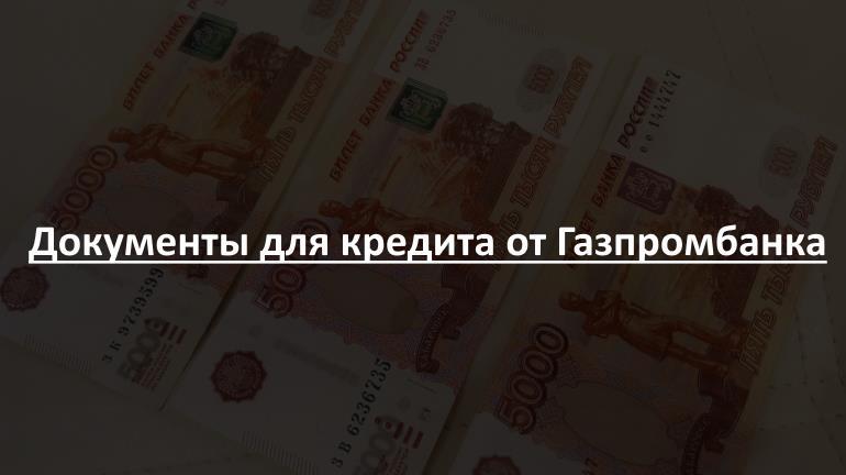 Документы для кредита от Газпромбанка