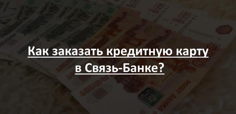 Как заказать кредитную карту в Связь-Банке?