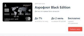 Онлайн заявка на дебетовую карту Аэрофлот от Альфа банка