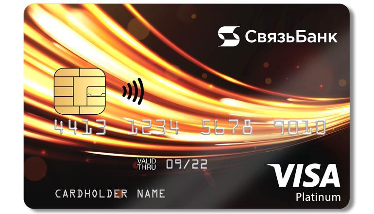 Онлайн заявка на дебетовую карту онлайн в Связь банке