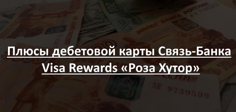 Плюсы дебетовой карты Связь-Банка Visa Rewards «Роза Хутор»