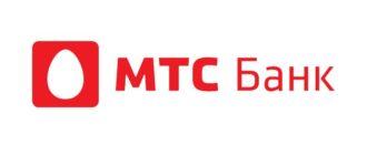 Расчетный счет в МТС банке для ООО