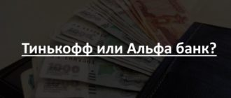 Тинькофф или Альфа банк
