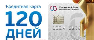 120 дней без процентов УБРиР