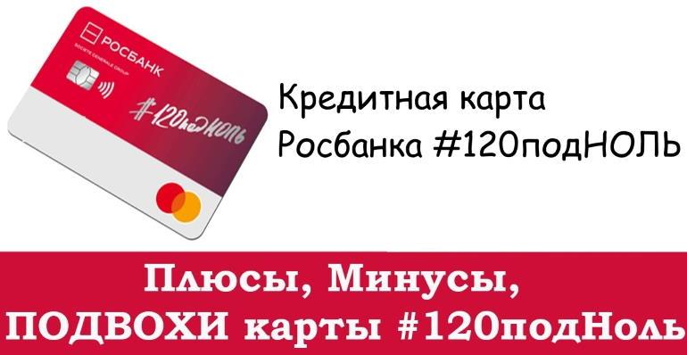 карта Росбанка 120#подНОЛЬ