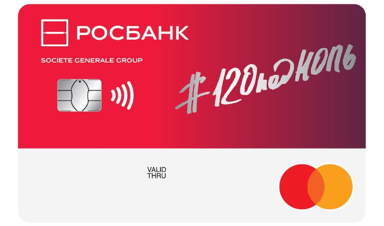 Кредитная карта Росбанка 120#подНОЛЬ