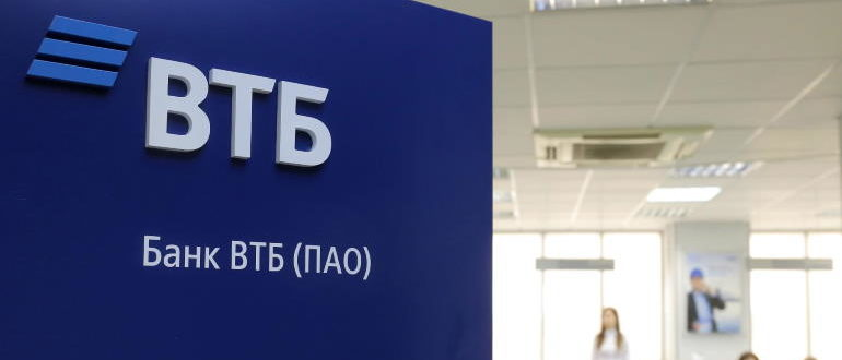 РКО в банке ВТБ