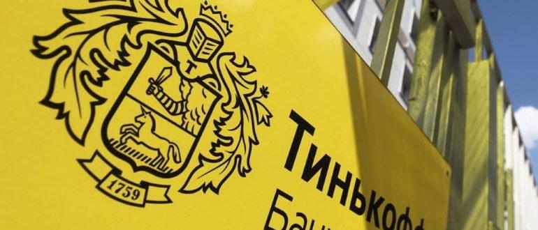 РКО в Тинькофф банке