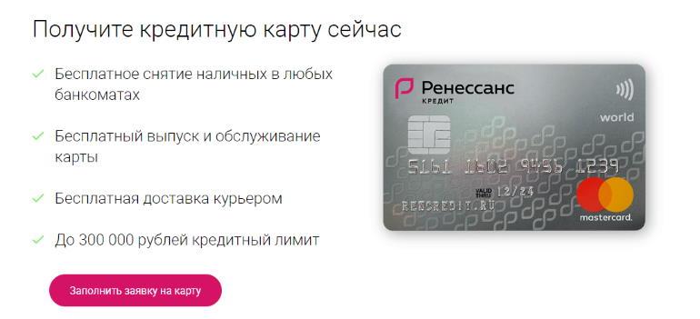 Кредитная карта Ренессанс Кредит банка