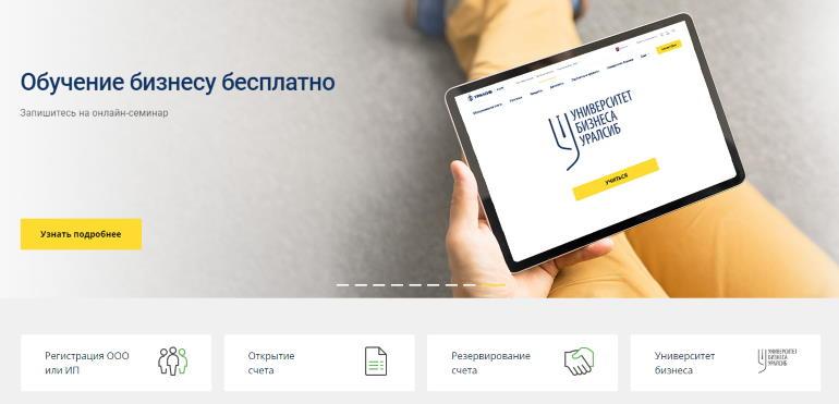 Открыть расчетный счет для ИП в Уралсибе