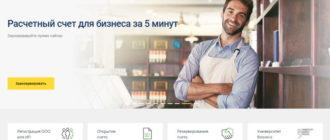 Расчетный счет для ИП в Уралсибе