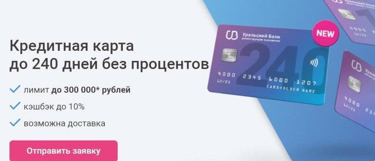 Онлайн заявка на кредитную карту Убрир «240 дней без процентов»