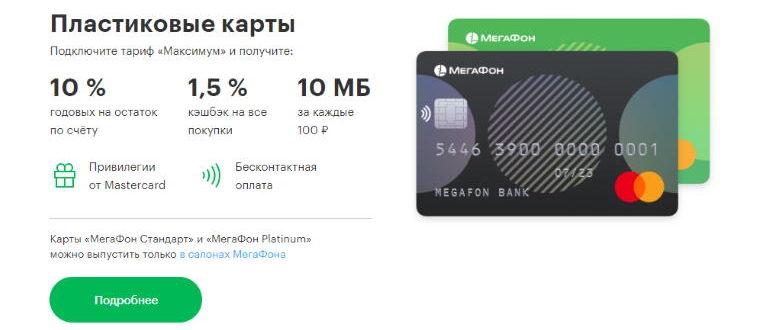 Перевод с карты Мегафон банк на карту Сбербанка