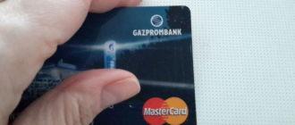 Перевод с кредитной карты Газпромбанка на карту Сбербанка