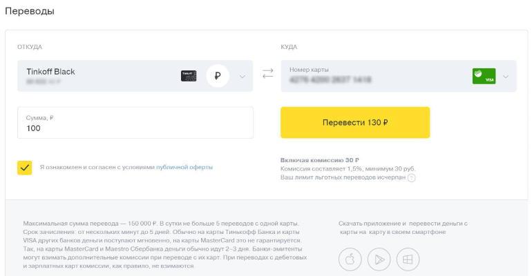Перевод с кредитной карты Тинькофф банка на карту Сбербанка