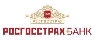 Онлайн заявка на кредит в Росгосстрах банке