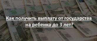 Как получить выплату от государства на ребенка до 3 лет