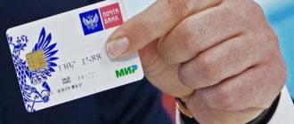 Карт «МИР» от Почта Банка