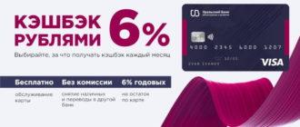 Онлайн заявка на дебетовую карту УБРИР банка