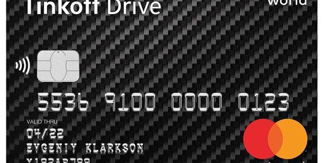 Онлайн заявка на кредитную карту «Тинькофф Драйв»