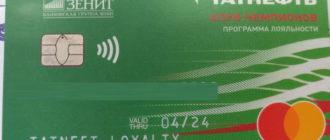 Перевод денег с карты банка Зенит на карту Сбербанка