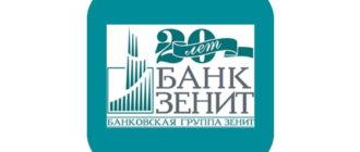Перевод с карты на карту в банке Зенит