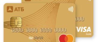 Разновидности кредиток Азиатско-Тихоокеанского Банка
