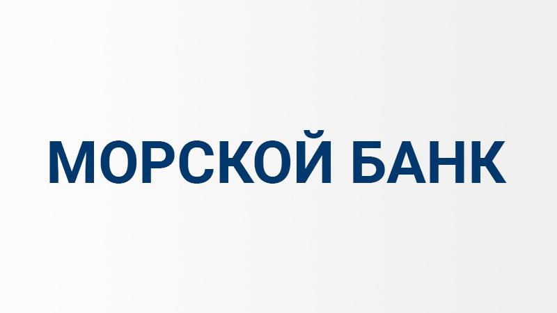 Расчетный счет в Морском банке: тарифы и условия