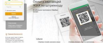 Привязка номера телефона к карте Сбербанка