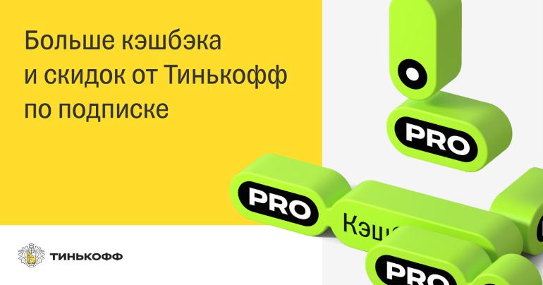 Подписка Tinkoff Pro: условия, преимущества и стоимость